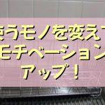苦手な食器洗い 水切りカゴを買い替えて克服できるか!?
