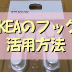 IKEAのフックでキッチン収納♪調理器具を使いやすく