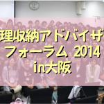 整理収納アドバイザーフォーラム2014  in大阪