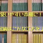 たくさんある本を使いやすくする本棚収納は?