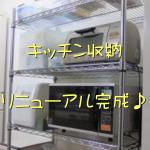 キッチン収納をリニューアル!その全貌とは?!