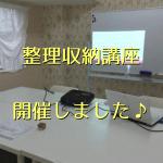 新企画!大阪・茨木市にて整理収納講座を開催しました