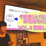 【開催しました】「健康」と「お金」の幸せ術セミナー VOL.3