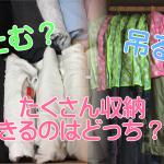 衣類の収納「たたむ」と「吊る」の収納量の差はどれくらい?