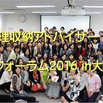 無事に終了! 整理収納アドバイザーフォーラム2016 in大阪