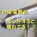 家電製品「経年劣化」で壊れてなくても壊れてる!?