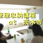 大阪・茨木市で整理収納講座を開催しました