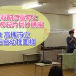 高槻市立日吉台幼稚園様にて 整理収納講座をさせていただきました