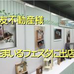 住友不動産様主催「住まいるフェスタ in梅田」に出店いたしました