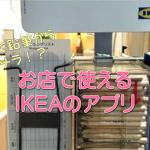 IKEAのアプリ お店でも使えるんです