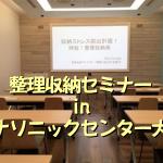 パナソニックセンター大阪にて 整理収納セミナーを開催しました