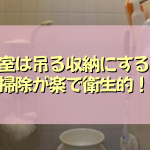 浴室には「吊る収納」 そこにたどり着いたのは?