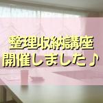 【開催しました】整理収納講座 in大阪・茨木