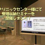 パナソニックセンター大阪にて「美しく魅せる収納術」セミナーを開催しました