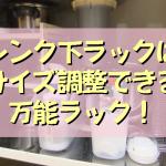 キッチンのシンク下 扉式収納のスペースを有効利用するにはコレ!