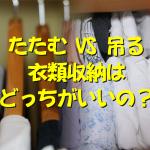 吊る vs たたむ 賃貸で効率よく衣類を収納するには?