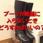 ブーツが靴箱のサイズに合わなくて入らない!さぁどうする?