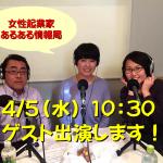 【4/5放送!】「女性起業家あるある情報局」にゲスト出演します
