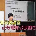 高槻市立今城塚公民館にて整理収納講座をさせていただきました