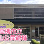 「家族みんなで!キレイが続くシンプルライフ」at 高槻市立阿武山公民館様