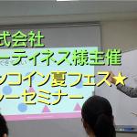 ワンコイン夏フェス☆にてリレーセミナー!