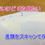 書類整理はスキャンでデータ化!普段見ない書類の保存方法
