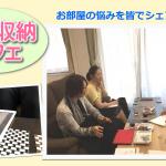 【1/19(金)開催】整理収納カフェ:クローゼット編