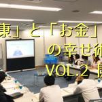 「健康」と「お金」の幸せ術 セミナー VOL.2 開催!