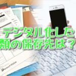 データ化した書類 保存先は一つでいいの?