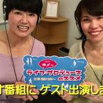 【12/16(土)放送】「女のキメ時!ライフ・プロデュースのススメ」ゲスト出演のおしらせ