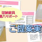 【実例】オンラインで収納家具をご提案!収納家具購入サポート