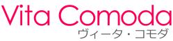 北摂・高槻の整理収納&スマホ・パソコン活用・ほど楽®収納×ITサポート Vita Comoda(ヴィータ・コモダ)