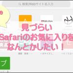 iPhone・iPad利用者必見! Safari「お気に入り」の整理術
