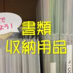書類整理はファイリング用品が命!書類の量で決めてみよう♪