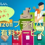 Amazonプライムデーから考える!有料サービスを利用する基準とは?