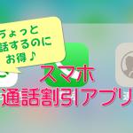 スマホ通話アプリで料金が割引に!電話番号をそのまま使えるサービスとは?