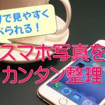 【iPhone写真整理アプリ】「ALPACA」でベストショットを選んで スマホの空き容量を確保しよう