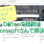 【Microsoft Office】ソフトの操作がわからない…そんなときのお助けサイトは?