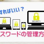 【パスワード管理】管理方法を3段階で使い分け!探しやすく