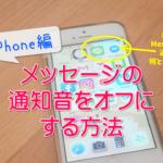 【iPhone編】SNSのメッセージ通知音のON・OFFを切り替える方法
