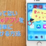 【iPhone整理】使ってないアプリを簡単に見つける方法