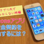 【サブスクリプション】iPhoneアプリの定期購入・課金を解除するには?