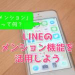 【LINE グループトーク】メンション機能を知って わかりやすく伝えよう