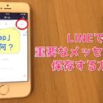 【LINE「Keep」機能】LINEの重要なメッセージを簡単に保存するには?