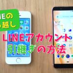 【2020年版】LINEアカウントの引き継ぎ手順