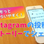 Instagramの投稿をストーリーズでシェア!たくさんの人に見てもらうには?
