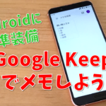 Androidのメモアプリ「Google Keep」でメモ書きを見つけやすくしよう