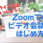 オンライン会議ツール「Zoom」のアプリダウンロードとビデオ会議の参加方法