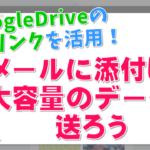 GoogleDriveの「共有リンク」を活用!大容量のデータをメールに添付して送るには?